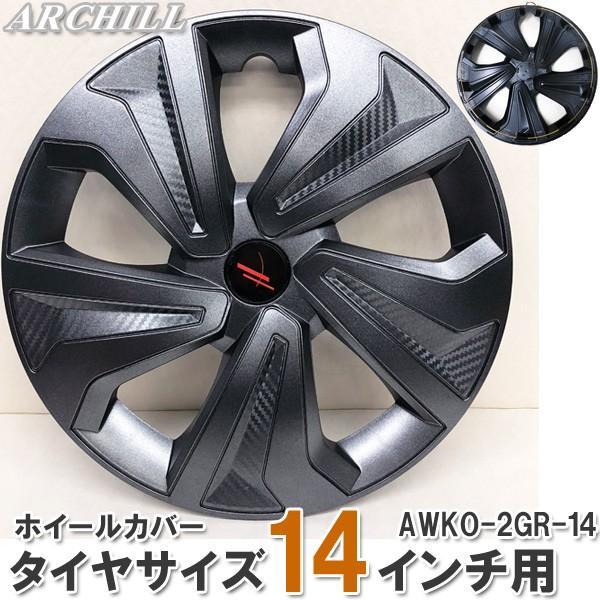 AWKO-2GR タイヤホイールカバー
