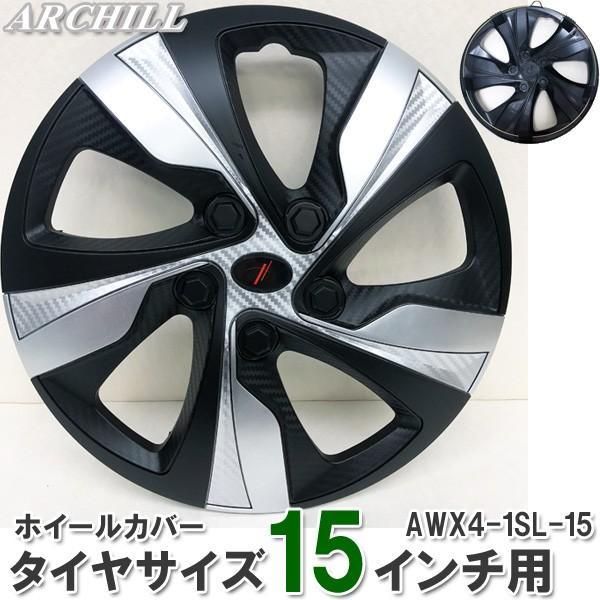 AWX4-1SL タイヤホイールカバー