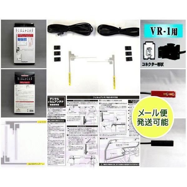 地上波デジタル用 2チューナー用 フィルムアンテナ L型2枚 ブースター内蔵4mコードセットVR-1端子  AZ-5207
