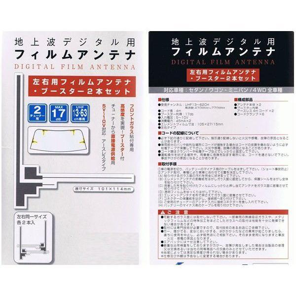 お得投函可 地上波デジタル用 2チューナー用 フィルムアンテナ L型2枚 ブースター内蔵4mコードセットVR-1端子 AZ-5207|miyako-kyoto|02