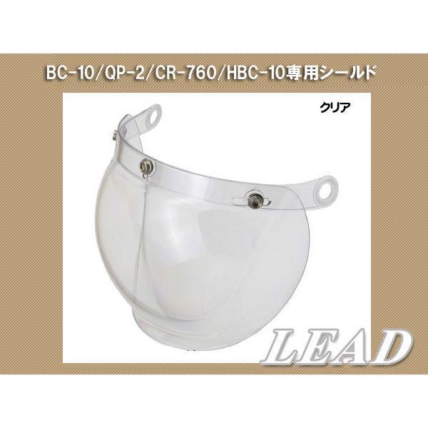 BC10/BC9/QP1/QP2/CR760/HBC10 スモールジェット用 専用シールド クリア|miyako-kyoto