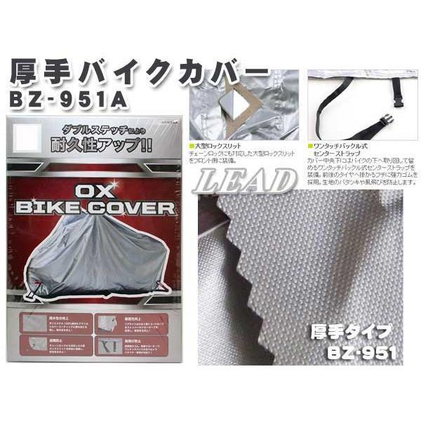 バイクカバー バックルベルト付き Lサイズ 201-215cm  BZ-951 リード工業 厚手タイプ|miyako-kyoto