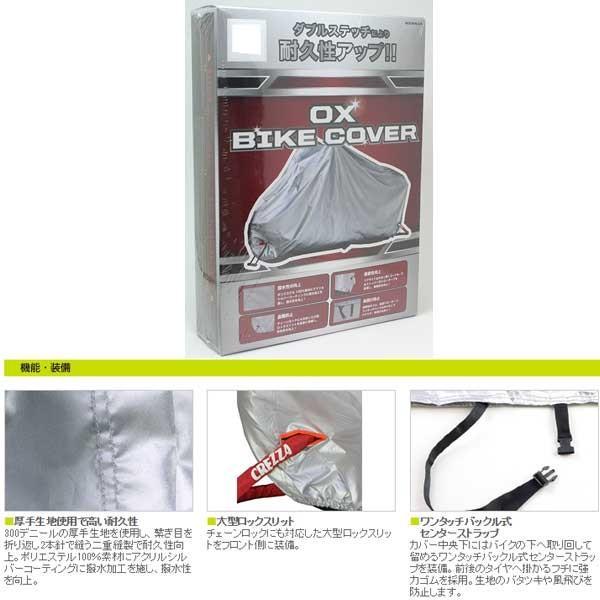 バイクカバー バックルベルト付き Lサイズ 201-215cm  BZ-951 リード工業 厚手タイプ|miyako-kyoto|02