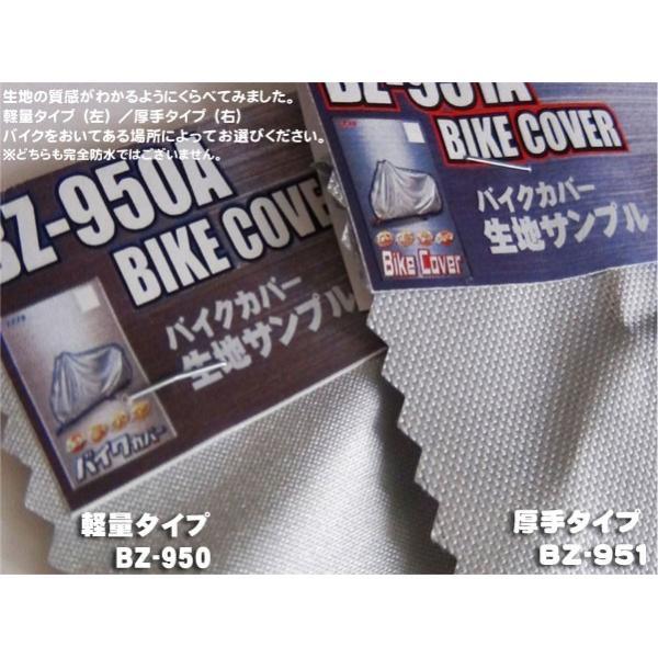 バイクカバー バックルベルト付き Lサイズ 201-215cm  BZ-951 リード工業 厚手タイプ|miyako-kyoto|03