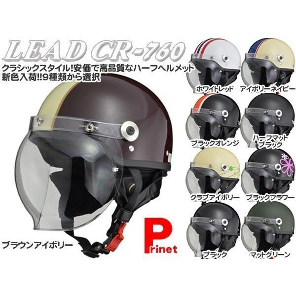 バレンタインデーのお返し レディース・女性用 バイク ハーフヘルメット UVシールド付イヤーカバー脱着可能 クラシック CROSS CR-760 フリーサイズ(57-60cm) miyako-kyoto