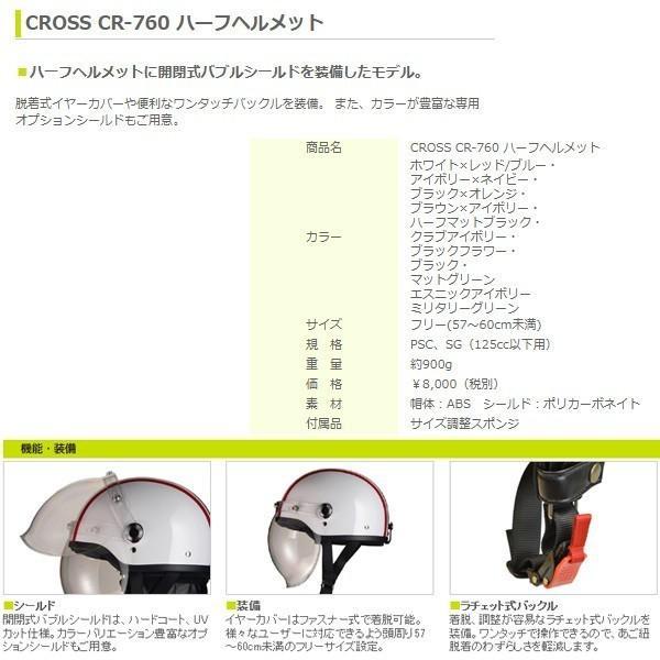 バレンタインデーのお返し レディース・女性用 バイク ハーフヘルメット UVシールド付イヤーカバー脱着可能 クラシック CROSS CR-760 フリーサイズ(57-60cm) miyako-kyoto 04