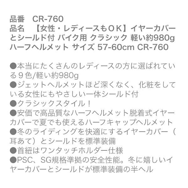 バレンタインデーのお返し レディース・女性用 バイク ハーフヘルメット UVシールド付イヤーカバー脱着可能 クラシック CROSS CR-760 フリーサイズ(57-60cm) miyako-kyoto 06