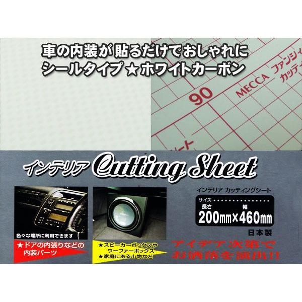 カー用品・内装シート/ インテリアカッティングシート ホワイトカーボン シールタイプ|miyako-kyoto