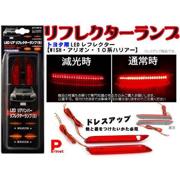 トヨタ用 LED リフレクターWISH・アリオン・10系ハリアー LED22個 miyako-kyoto