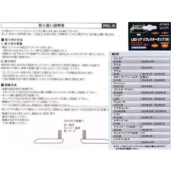 トヨタ用 LED リフレクターWISH・アリオン・10系ハリアー LED22個 miyako-kyoto 03