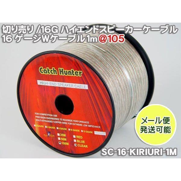 切り売り 16Gハイエンドスピーカーケーブル/16ゲージWケーブル @105|miyako-kyoto