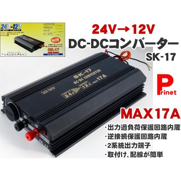 SK-17-MAX17A