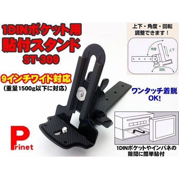 カメラネジ用 1DIN ポケット用貼付 モニタースタンド/ カーナビスタンド TVスタンド ST-309|miyako-kyoto