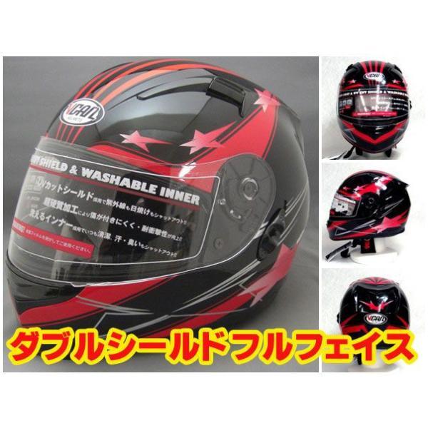 ダブルシールド フルフェイス ヘルメット インナーシールド シールド付き VCAN V124 レッド XL