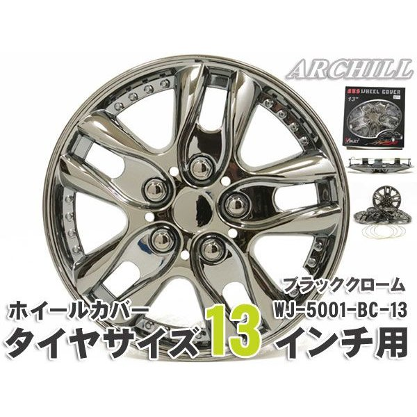 WJ-5001-BCタイヤホイールカバー