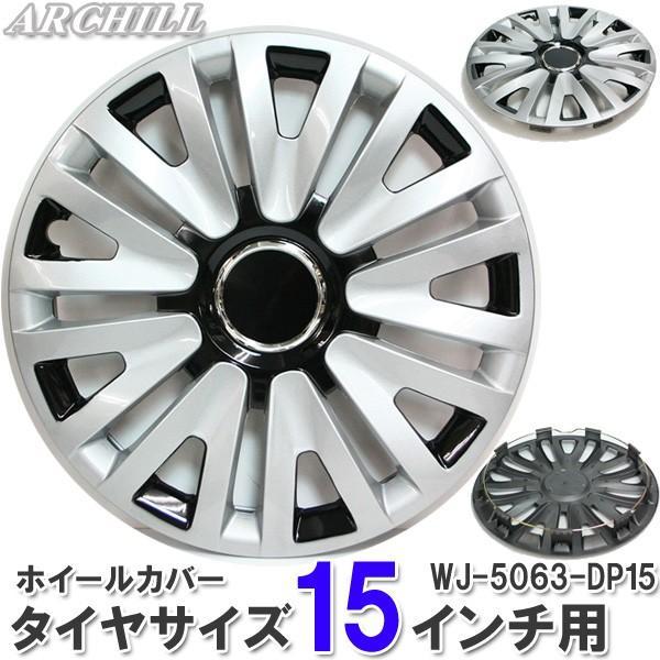 WJ-5063-DP タイヤホイールカバー