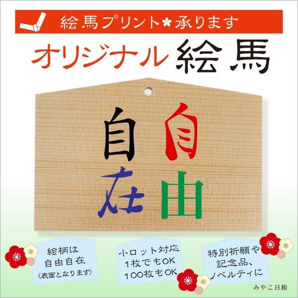 オリジナル絵馬プリント〈大〉左右150サイズ 10枚組 miyakobiyori