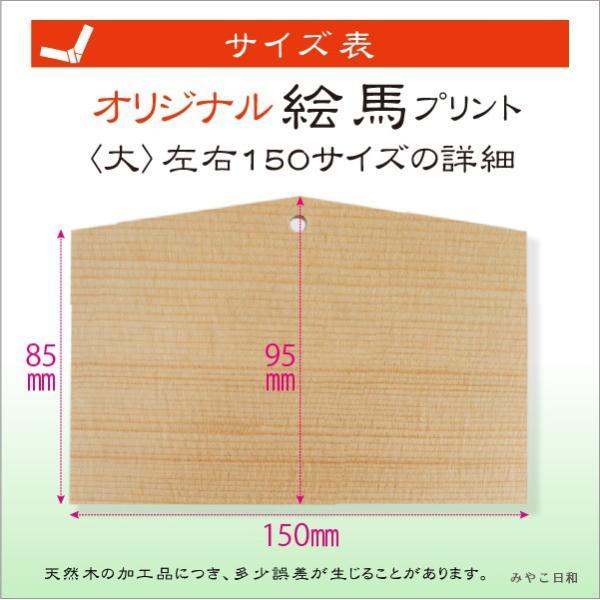 オリジナル絵馬プリント〈大〉左右150サイズ 10枚組 miyakobiyori 02