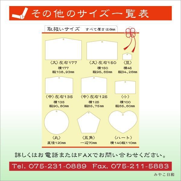 オリジナル絵馬プリント〈大〉左右150サイズ 10枚組 miyakobiyori 03