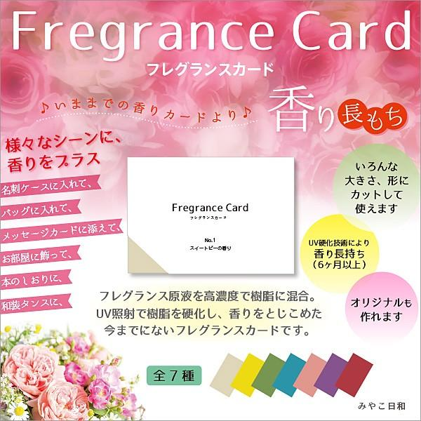 FregranceCard[フレグランスカード]|miyakobiyori