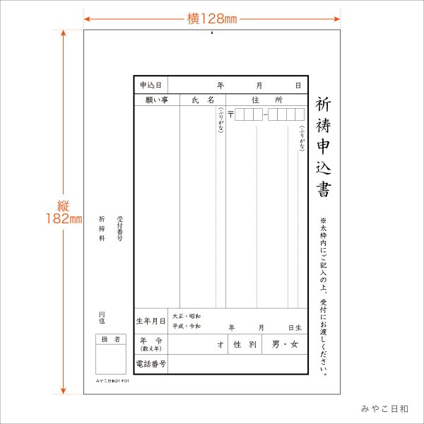 祈祷申込書〈B6サイズ〉100枚綴り|miyakobiyori