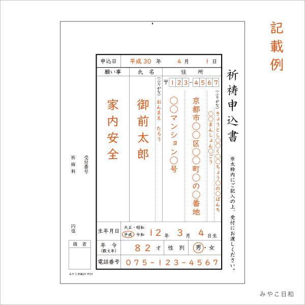祈祷申込書〈B6サイズ〉100枚綴り|miyakobiyori|02