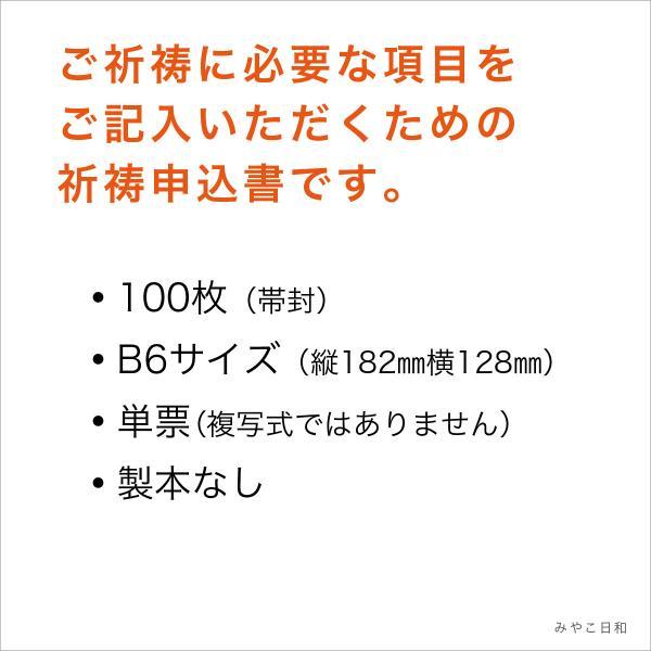 祈祷申込書〈B6サイズ〉100枚綴り|miyakobiyori|03