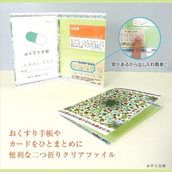 マルチクリアファイル 鳥と唐草|miyakobiyori|02