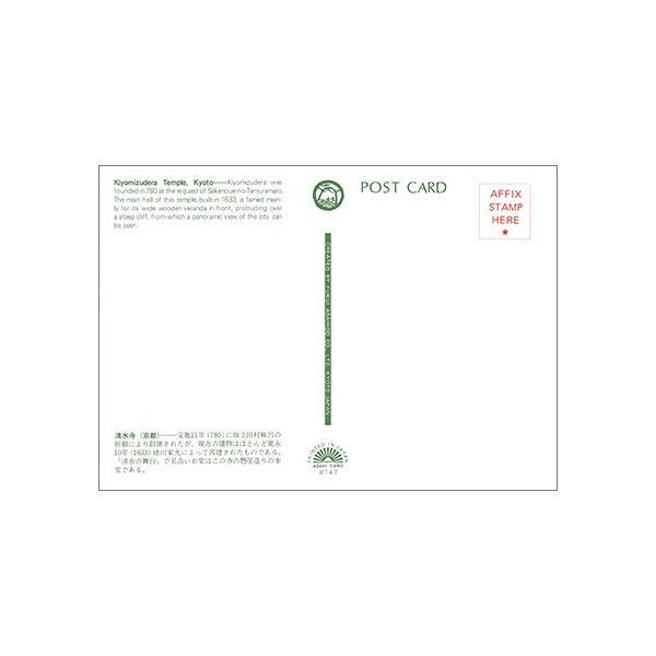 旅する日本【清水寺】絵はがき ポストカード|miyakobiyori|02