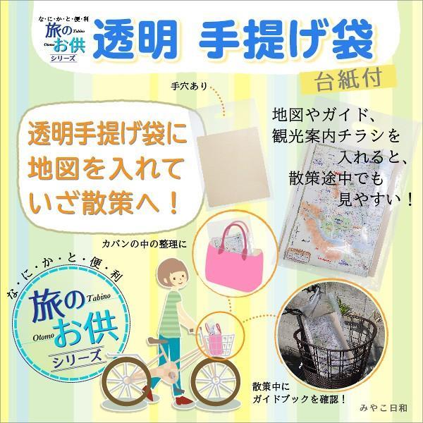 なにかと便利〈旅のお供〉シリーズ「透明 手提げ袋」台紙付 miyakobiyori