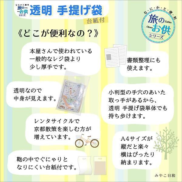 なにかと便利〈旅のお供〉シリーズ「透明 手提げ袋」台紙付 miyakobiyori 03