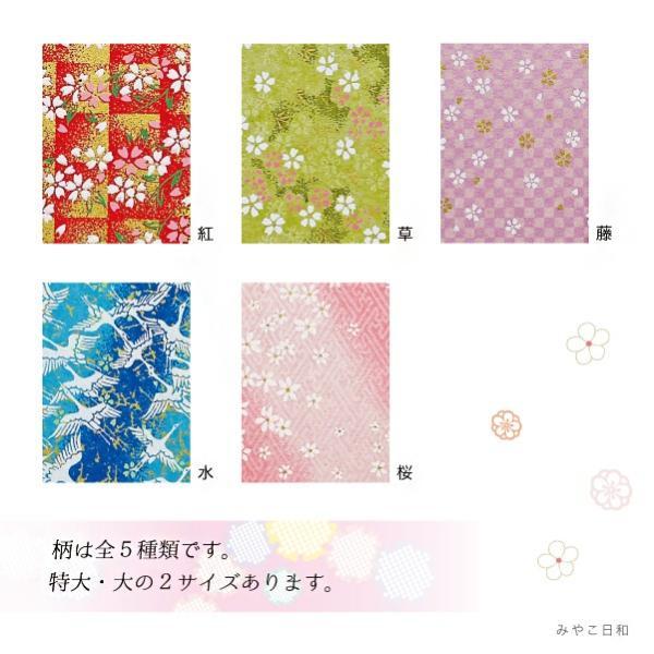 友禅和紙の表紙がかわいい。御朱印帳(大)桜|miyakobiyori|03
