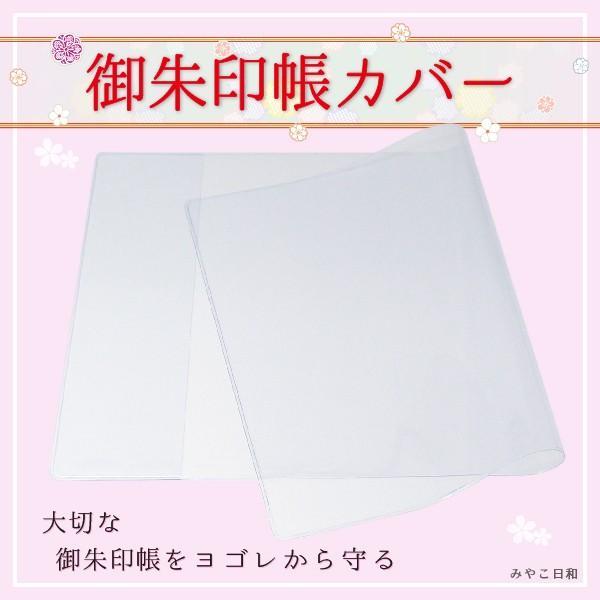 御朱印帳(中)に掛けられるビニールカバー|miyakobiyori