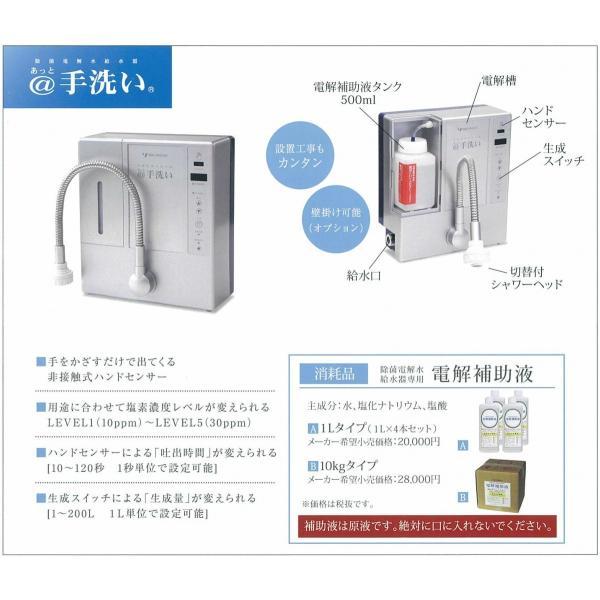テックコーポレーション @手洗い  AT-01S|miyamaeng|05
