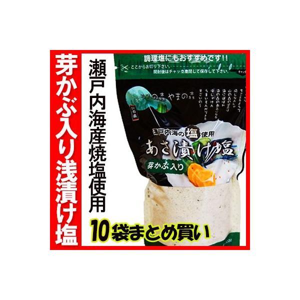 まとめ買い!芽かぶ入り浅漬け塩 10袋