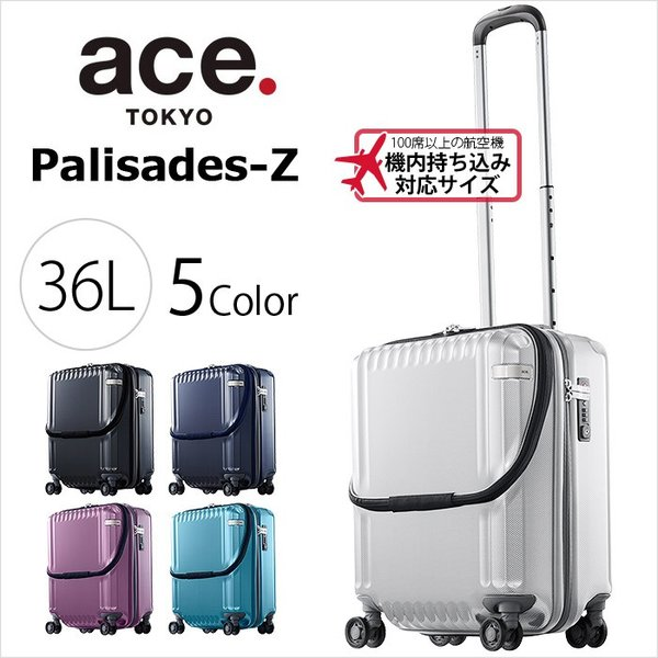 2ee4946e18 エース スーツケース フロントポケット 36L ace. TOKYO パリセイドZ 1-05581 機内持込み ...