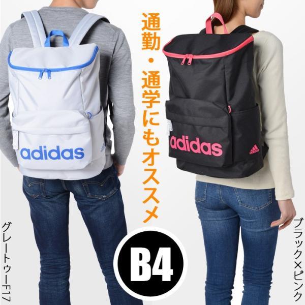 アディダス リュック スクエアリュック adidas アディダスリュック バッグ 通学 スクールバッグ 20L 1-47894|miyamoto0908|02