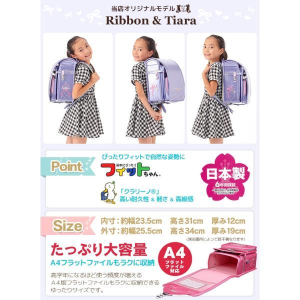 ランドセル フィットちゃん 女の子用 ランドセル ティアラ リボン 刺繍 2016 クラリーノ 11027 miyamoto0908 04