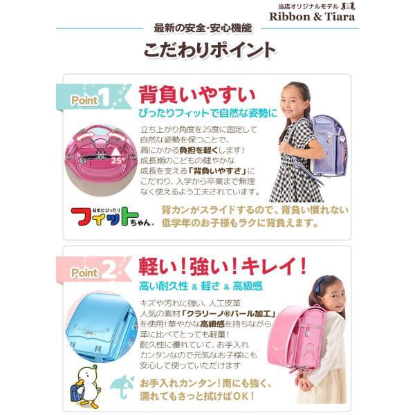 ランドセル フィットちゃん 女の子用 ランドセル ティアラ リボン 刺繍 2016 クラリーノ 11027 miyamoto0908 05