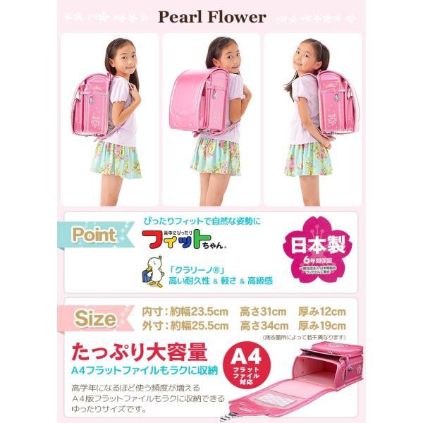 ランドセル フィットちゃん 女の子 2018年継続モデル ランドセル パールフラワー刺繍 1173|miyamoto0908|04