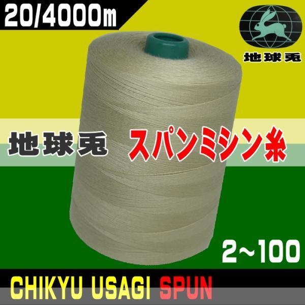 20/4000m地球兎スパンミシン糸(2(黒)〜100)