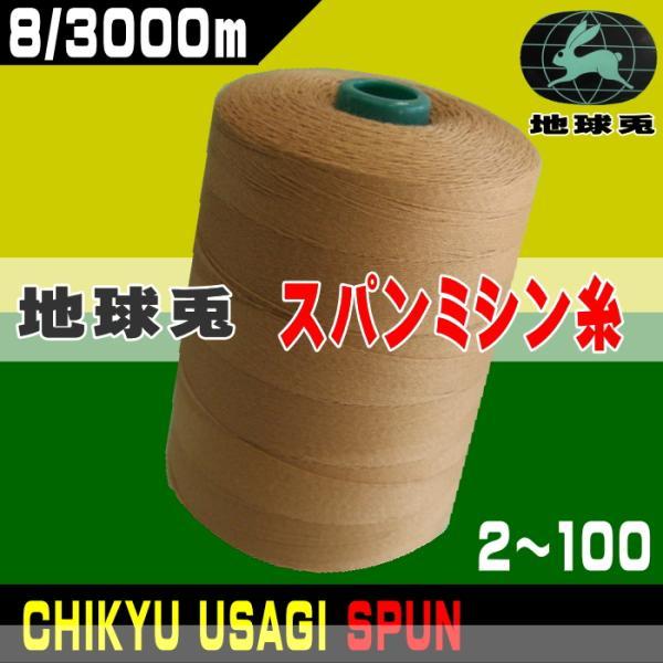 8/3000m地球兎スパンミシン糸(2(黒)〜100)