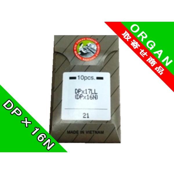 オルガン工業用ミシン針DP×16N