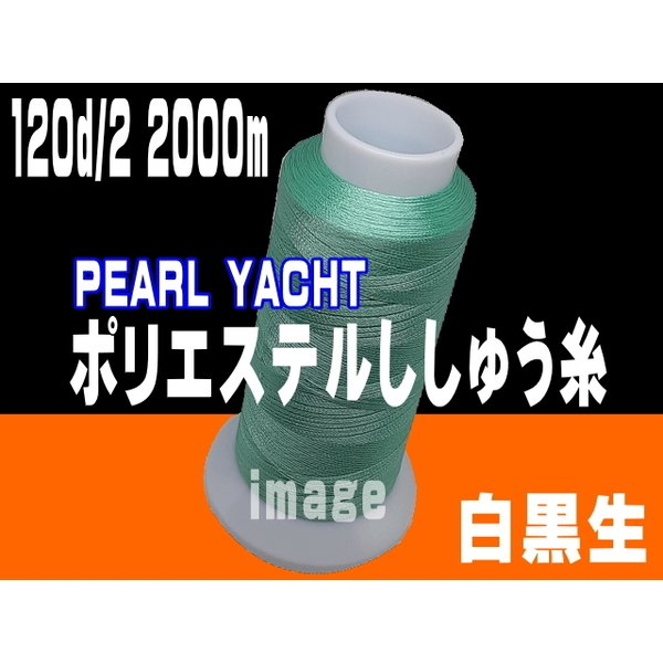 パールヨット ポリエステルししゅう糸120d/2 2000m(白黒生)