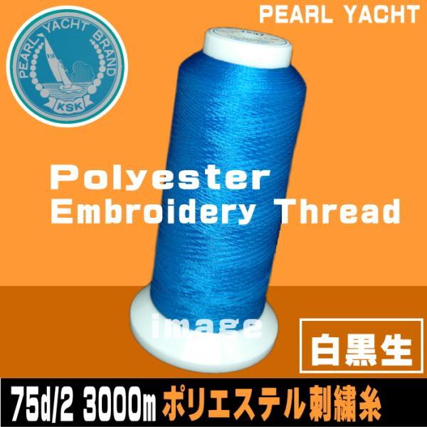 パールヨット ポリエステルししゅう糸75d/2 3000m(白黒生)