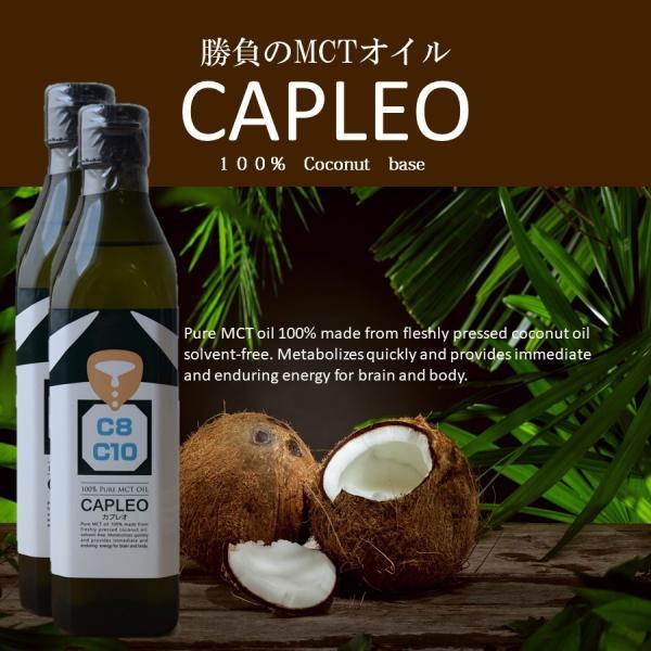 カプレオ 中鎖脂肪酸オイルCAPLEO 2本セット C6,C8,C10 MCTオイル|miyasapo