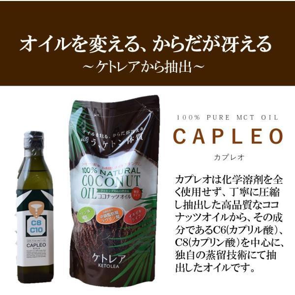 カプレオ 中鎖脂肪酸オイルCAPLEO 2本セット C6,C8,C10 MCTオイル|miyasapo|03