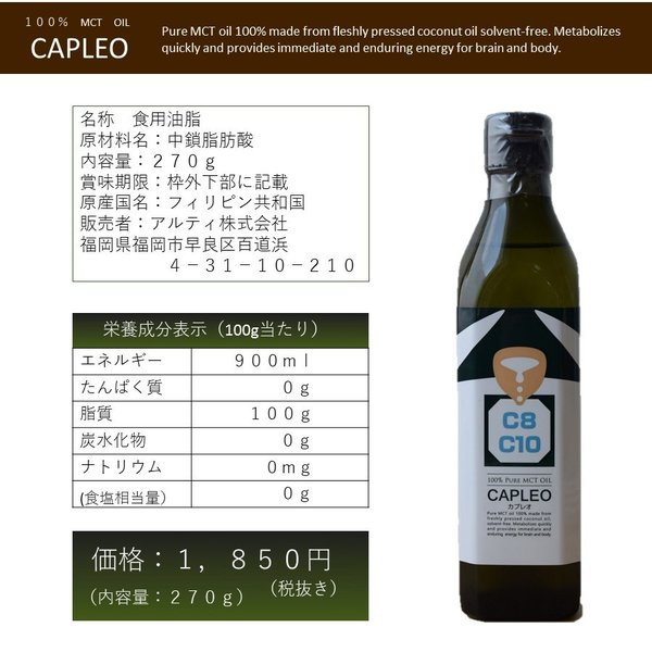 カプレオ 中鎖脂肪酸オイルCAPLEO 2本セット C6,C8,C10 MCTオイル|miyasapo|06