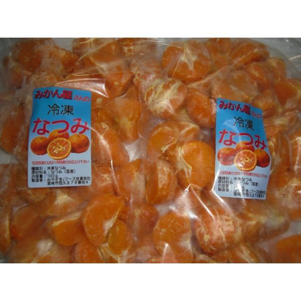 訳あり 冷凍なつみ(南津海)みかん 宮崎県産みかん ご自宅用 ご家庭用 2kg(1kg×2袋)
