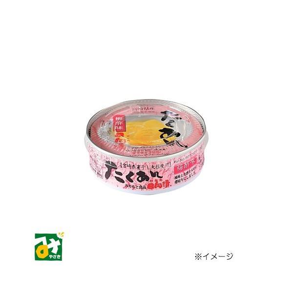 漬物 缶詰 薄切り たくあん缶 梅酢味 道本食品 4977822000821